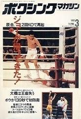 ボクシングマガジン1993年3月号の紹介「昭和の懐かし漫画ブログ」