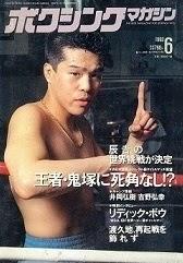 ボクシングマガジン1993年6月号の紹介「昭和の懐かし漫画ブログ」
