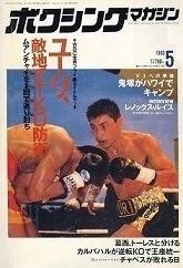 ボクシングマガジン1993年5月号の紹介「昭和の懐かし漫画ブログ」