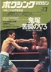 ボクシングマガジン1993年7月号の紹介「昭和の懐かし漫画ブログ」