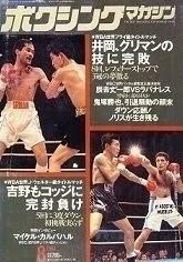 ボクシングマガジン1993年8月号の紹介「昭和の懐かし漫画ブログ」