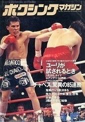 ボクシングマガジン1993年4月号の紹介「昭和の懐かし漫画ブログ」