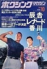 ボクシングマガジン1993年10月号の紹介「昭和の懐かし漫画ブログ」