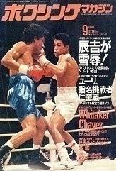 ボクシングマガジン1993年9月号の紹介「昭和の懐かし漫画ブログ」