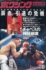 ボクシングマガジン1993年11月号の紹介「昭和の懐かし漫画ブログ」