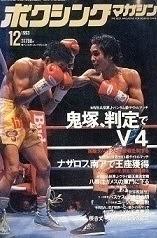 ボクシングマガジン1993年12月号の紹介「昭和の懐かし漫画ブログ」