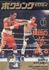 ボクシングマガジン1994年1月号の紹介「昭和の懐かし漫画ブログ」