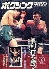 ボクシングマガジン1994年2月号の紹介「昭和の懐かし漫画ブログ」