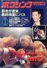 ボクシングマガジン1994年3月号の紹介「昭和の懐かし漫画ブログ」