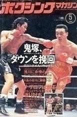 ボクシングマガジン1994年5月号の紹介「昭和の懐かし漫画ブログ」