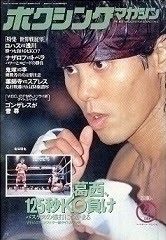 ボクシングマガジン1994年4月号の紹介「昭和の懐かし漫画ブログ」