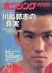 ボクシングマガジン1994年7月号の紹介「昭和の懐かし漫画ブログ」