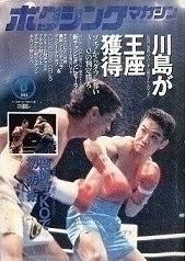 ボクシングマガジン1994年6月号の紹介「昭和の懐かし漫画ブログ」