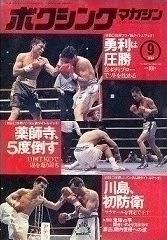 ボクシングマガジン1994年9月号の紹介「昭和の懐かし漫画ブログ」