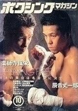 ボクシングマガジン1994年10月号の紹介「昭和の懐かし漫画ブログ」