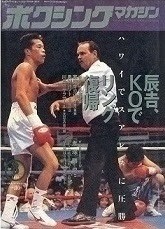 ボクシングマガジン1994年8月号の紹介「昭和の懐かし漫画ブログ」