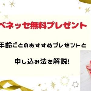 ベネッセ資料請求でもらえる無料プレゼントが豪華すぎ!(進研ゼミ&こどもちゃれんじ)