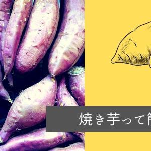 焼き芋って、専用の道具なくてもオーブンで作れるって話。