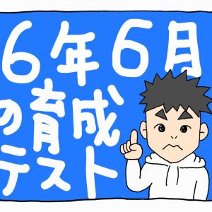 【6年6月】育成テスト結果 !!珍しく安定した評価!!
