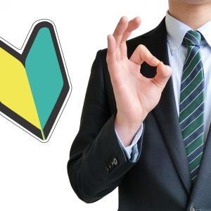 投資を始めたいけど何をする?日本株投資の始め方 口座開設から売却まで