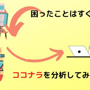 【日本株】得意を売り買いするスキルマーケット ココナラを分析