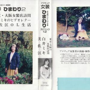 ひまわりビデオの目次は●東京・大阪女装店訪問他です
