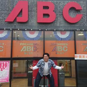 【オイラ来店】今から稼働しまーす!【ABC四街道駅前店】