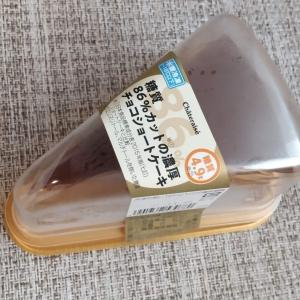【シャトレーゼ】 糖質86%カットの濃厚チョコショートケーキを食べてみた
