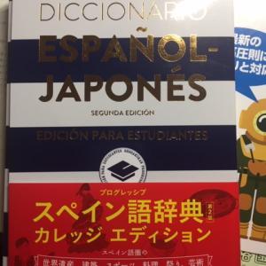 スペイン語 最終回の巻