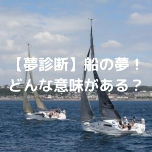 【夢診断】船の夢の意味とは!乗っているのはボート?豪華客船?