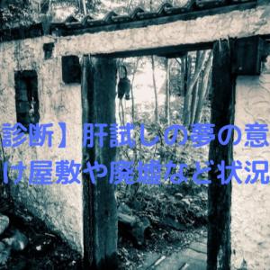 【夢診断】肝試しの夢の意味とは!お化け屋敷や廃墟など状況解説!