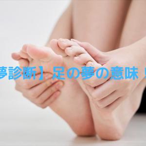 【夢診断】足に関する夢の意味!爪を切る・洗う・ケガなど!!