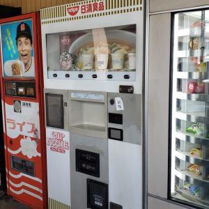 土成の「コインスナック御所24」で自販機カレーを食べてきました