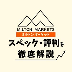 MILTON MARKETS ブローカースペックと評判を徹底解説