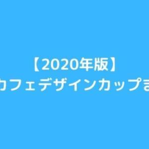 ローソン・マチカフェのカップデザイン2020年全部まとめ!
