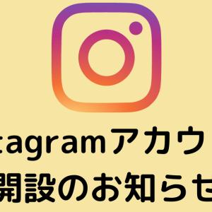 【フォローお願いします】INSTAGRAMアカウント開設のお知らせ