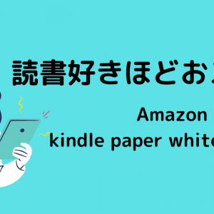 【2021年7月最新】読書好きの人はkindleを買うべき3つの理由(kindle paper white)