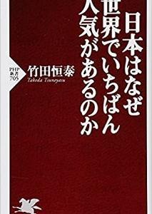 世界日報と国粋主義 ②竹田恒泰氏の著作の国粋主義的偏向