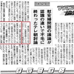 我々が語るべき歴史とは何か?=天の父母様聖会 『神統一世界安着のための 神日本第二地区希望前進礼拝』(21.04.11)の御言葉