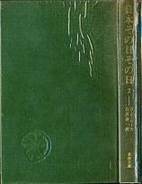 【コラム】 日本に[進化論]を伝えたモース・・・『日本その日その日2』を中心に考える