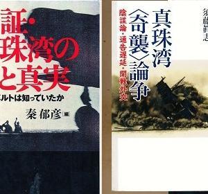 小堀桂一郎氏の侵略否定論とInstitute for Historical Review(歴史修正研究所)