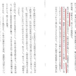 永井荷風・田中 艸太郎が記録する戦前の韓国(朝鮮)人迫害
