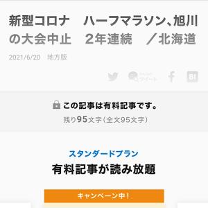 旭川ハーフマラソン中止決定(6月11日発表)