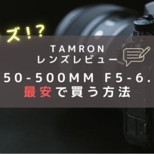 【レンズレビュー】TAMRON150-500mm F5-6.7|最安の購入方法