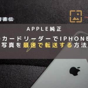 【Apple信者直伝】SDカードリーダーでiPhoneに写真を最速で転送する方法|Lightning接続