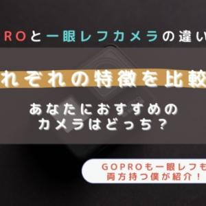 【GoProと一眼レフカメラの違い】それぞれの特徴を比較!おすすめは?
