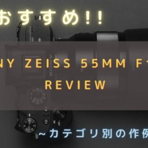 【カテゴリ別作例!】SONY:Zeiss55mm f1.8 Review|レンズレビュー