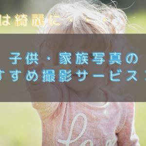 【2021年最新】子供・家族写真のおすすめ撮影サービス3選