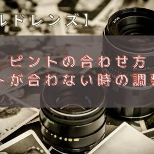 【オールドレンズ】ピント(MF)の合わせ方 ピントが合わない時の調整方法