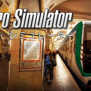 メトロ・シミュレーターMetro Simulator